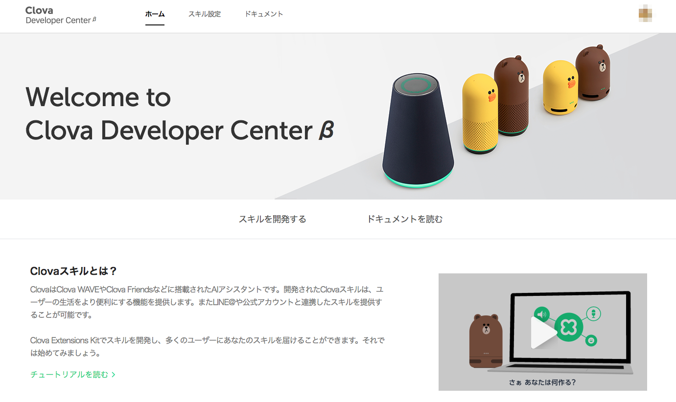 Clova Developer Center