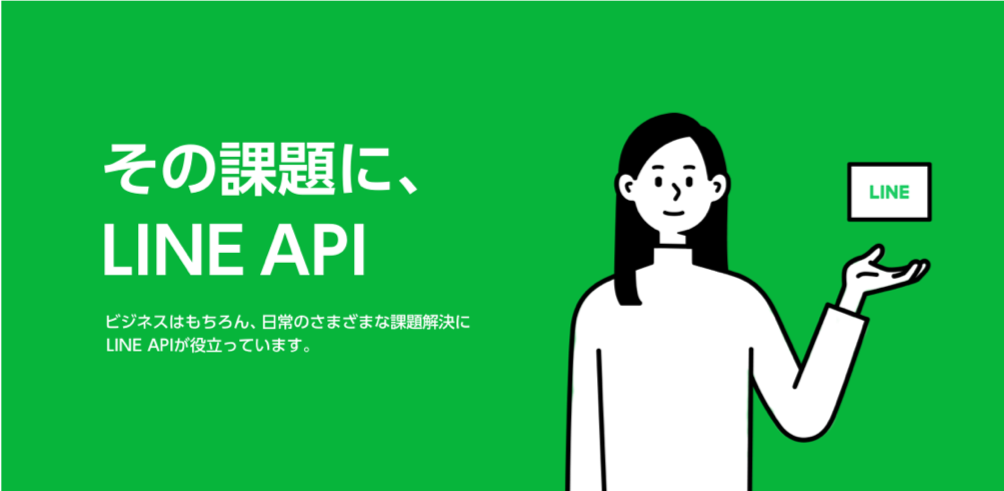 LINE API Use Case